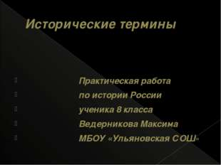 Исторические термины Практическая работа по истории России ученика 8 класса В