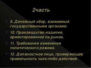 2часть 9. Денежный сбор, взимаемый государственными органами. 10. Производст