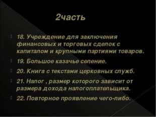 2часть 18. Учреждение для заключения финансовых и торговых сделок с капитало