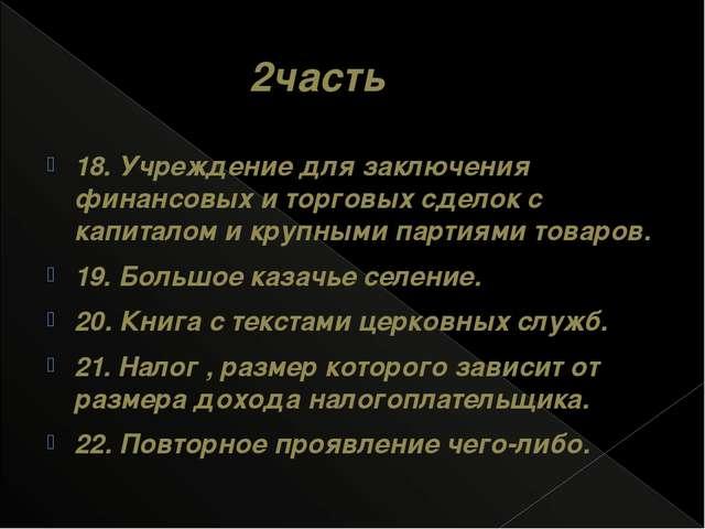 2часть 18. Учреждение для заключения финансовых и торговых сделок с капитало...