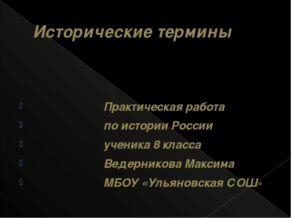 Исторические термины Практическая работа по истории России ученика 8 класса В...