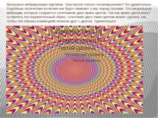 Визуально вибрирующие картинки. Чувствуете легкое головокружение? Не удивител