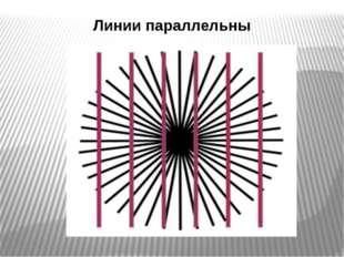 Линии параллельны