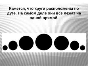 Кажется, что круги расположены по дуге. На самом деле они все лежат на одной