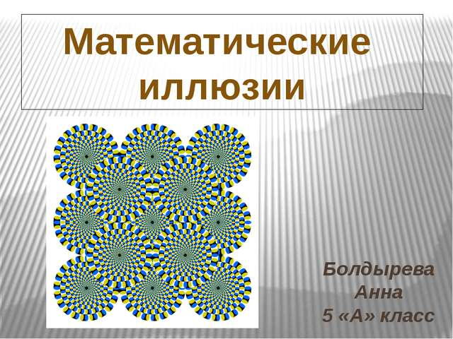 Болдырева Анна 5 «А» класс Математические иллюзии