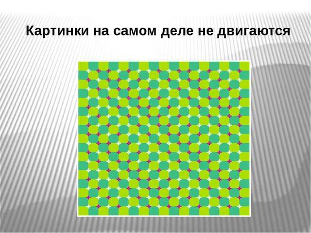 Картинки на самом деле не двигаются