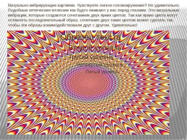 Визуально вибрирующие картинки. Чувствуете легкое головокружение? Не удивител...