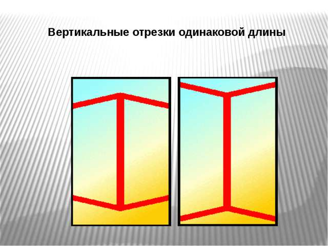 Вертикальные отрезки одинаковой длины