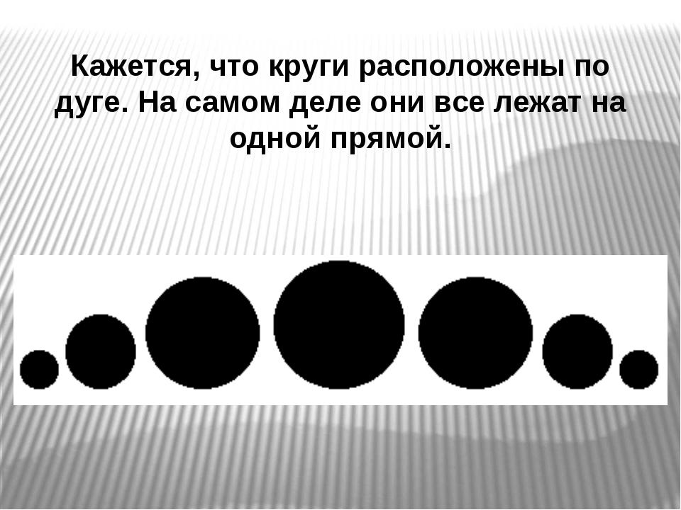 Кажется, что круги расположены по дуге. На самом деле они все лежат на одной...