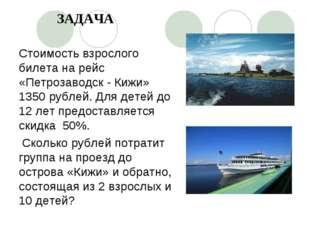 Стоимость взрослого билета на рейс «Петрозаводск - Кижи» 1350 рублей. Для дет