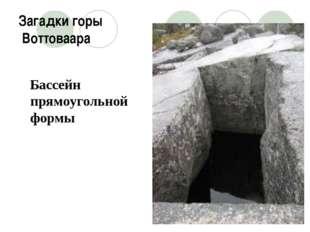 Загадки горы Воттоваара Бассейн прямоугольной формы