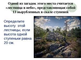 Одной из загадок этого места считается «лестница в небо», представляющая собо