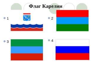 1 2 3 4 Флаг Карелии