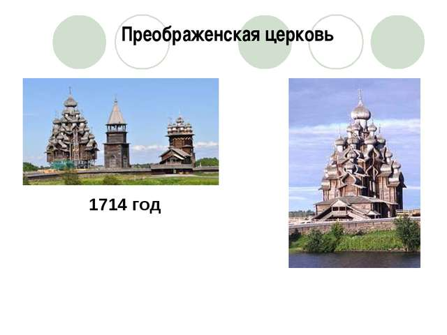1714 год Преображенская церковь