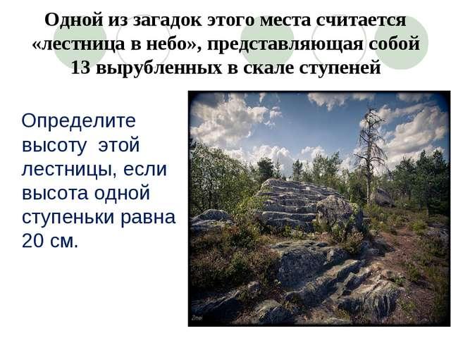 Одной из загадок этого места считается «лестница в небо», представляющая собо...