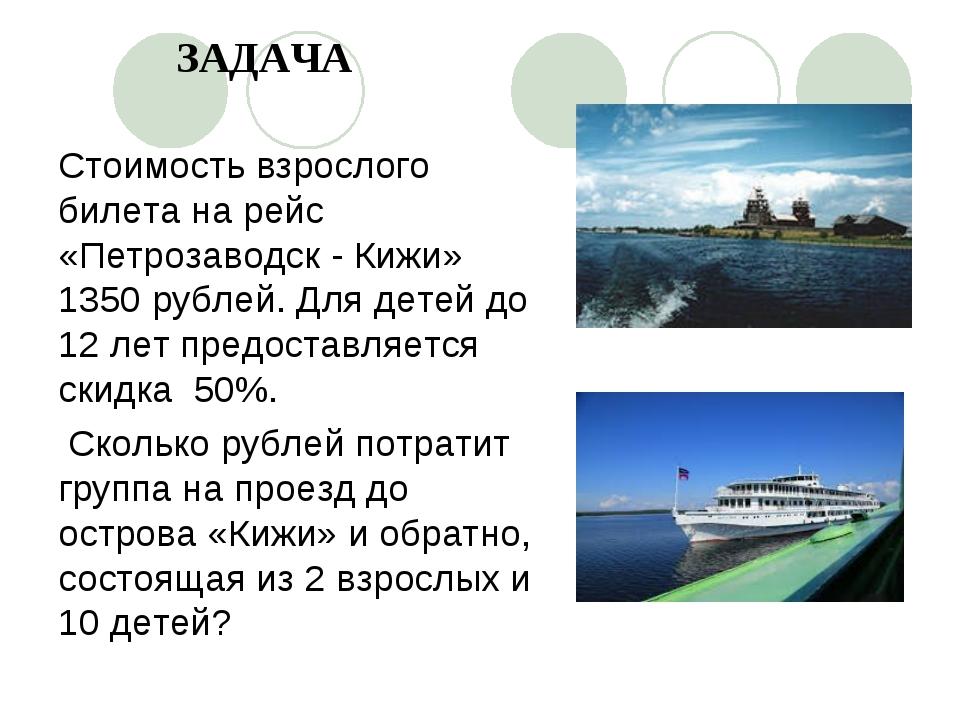 Стоимость взрослого билета на рейс «Петрозаводск - Кижи» 1350 рублей. Для дет...