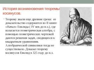 История возникновения теоремы косинусов. Теорему знали еще древние греки: ее