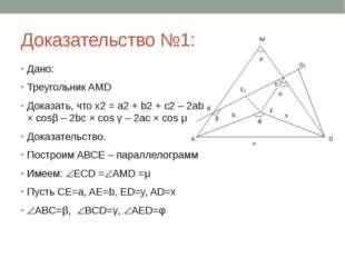 Доказательство №1: Дано: Треугольник AMD Доказать, что x2 = a2 + b2 + c2 – 2a