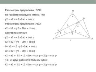 Рассмотрим треугольник ECD: по теореме косинусов имеем, что y2 = a2 + c2 –2ac
