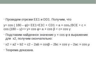Проведем отрезки ЕЕ1 и DD1. Получим, что y= cos ( 180 – φ)= EE1=E1C + CD1 = a