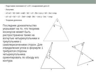 Подставим значения e2 и f2 в выражения для x2: Получим: x2=a2 + b2–2ab× cosβ