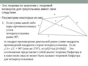 Эта теорема по аналогии с теоремой косинусов для треугольника имеет свои след