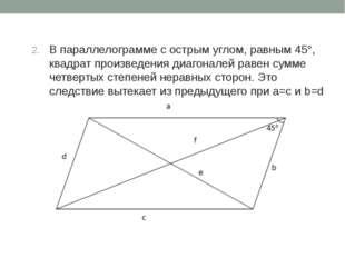 u В параллелограмме с острым углом, равным 45, квадрат произведения диагонал