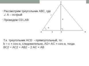 Рассмотрим треугольник АВС, где  А – острый Проведем CDAB Т.к. треугольник