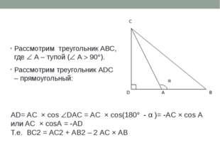 Рассмотрим треугольник АВС, где  А – тупой ( А  90). Рассмотрим треугольн
