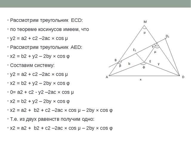 Рассмотрим треугольник ECD: по теореме косинусов имеем, что y2 = a2 + c2 –2ac...