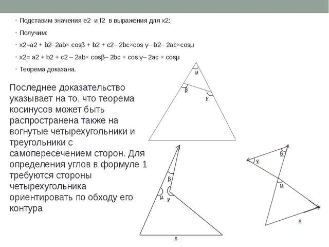 Подставим значения e2 и f2 в выражения для x2: Получим: x2=a2 + b2–2ab× cosβ...