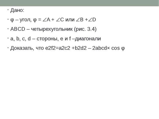Дано: φ – угол, φ = A + C или B +D ABCD – четырехугольник (рис. 3.4) a, b...