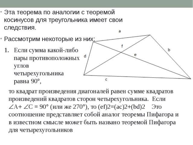 Эта теорема по аналогии с теоремой косинусов для треугольника имеет свои след...