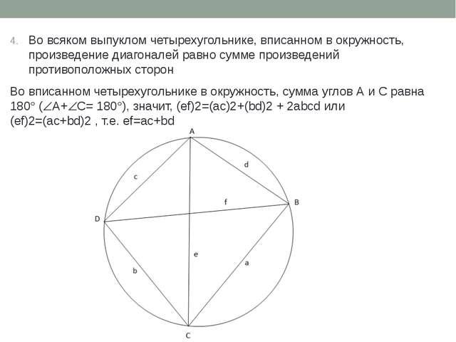 Э О О Во всяком выпуклом четырехугольнике, вписанном в окружность, произведен...