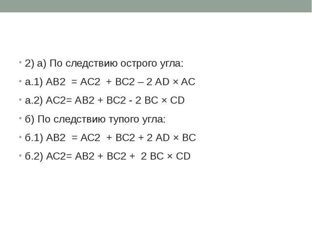2) a) По следствию острого угла: а.1) АВ2 = АС2 + ВС2 – 2 АD × AС а.2) АС2= А...