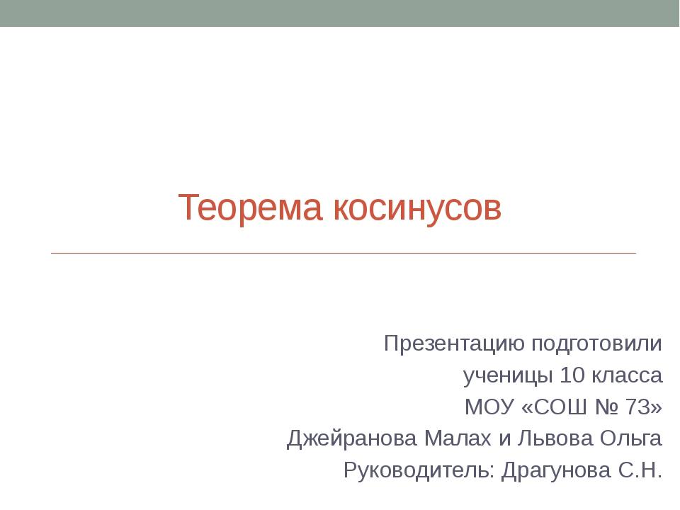 Теорема косинусов Презентацию подготовили ученицы 10 класса МОУ «СОШ № 73» Дж...