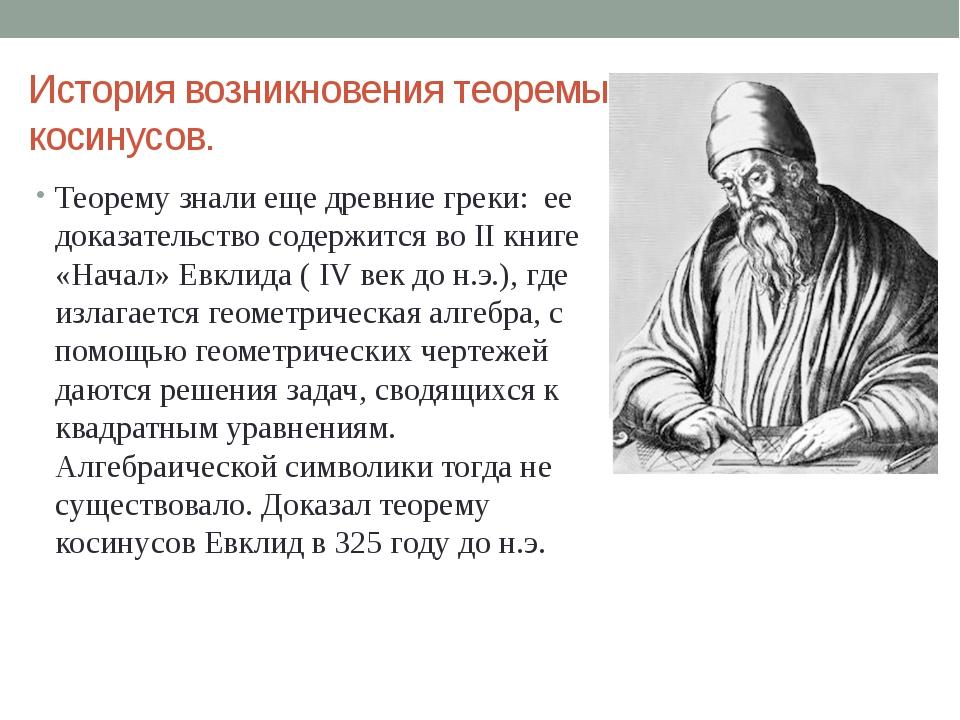 История возникновения теоремы косинусов. Теорему знали еще древние греки: ее...