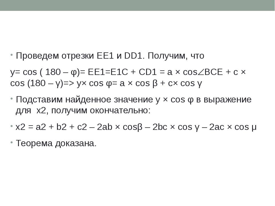 Проведем отрезки ЕЕ1 и DD1. Получим, что y= cos ( 180 – φ)= EE1=E1C + CD1 = a...