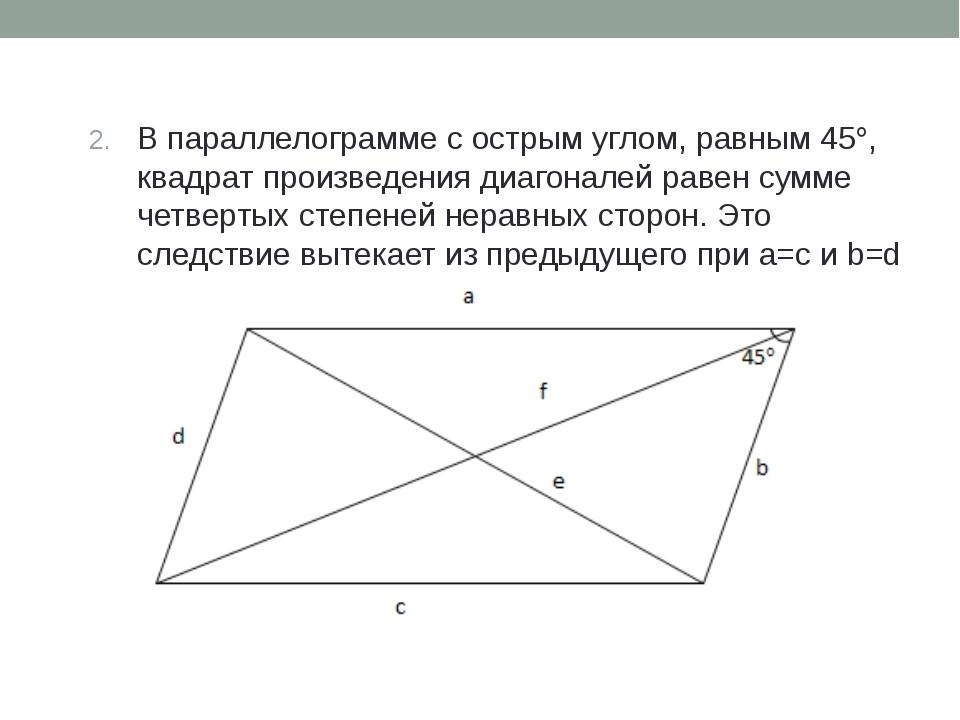 u В параллелограмме с острым углом, равным 45, квадрат произведения диагонал...