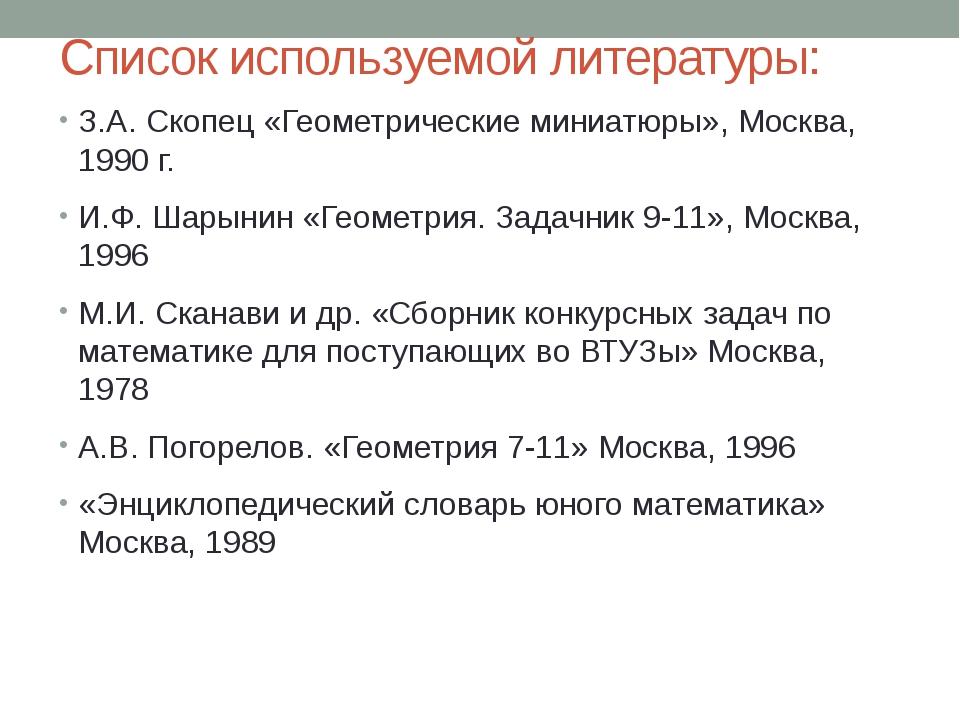 Список используемой литературы: З.А. Скопец «Геометрические миниатюры», Москв...