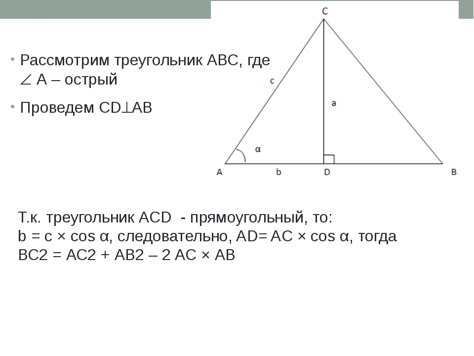 Рассмотрим треугольник АВС, где  А – острый Проведем CDAB Т.к. треугольник...