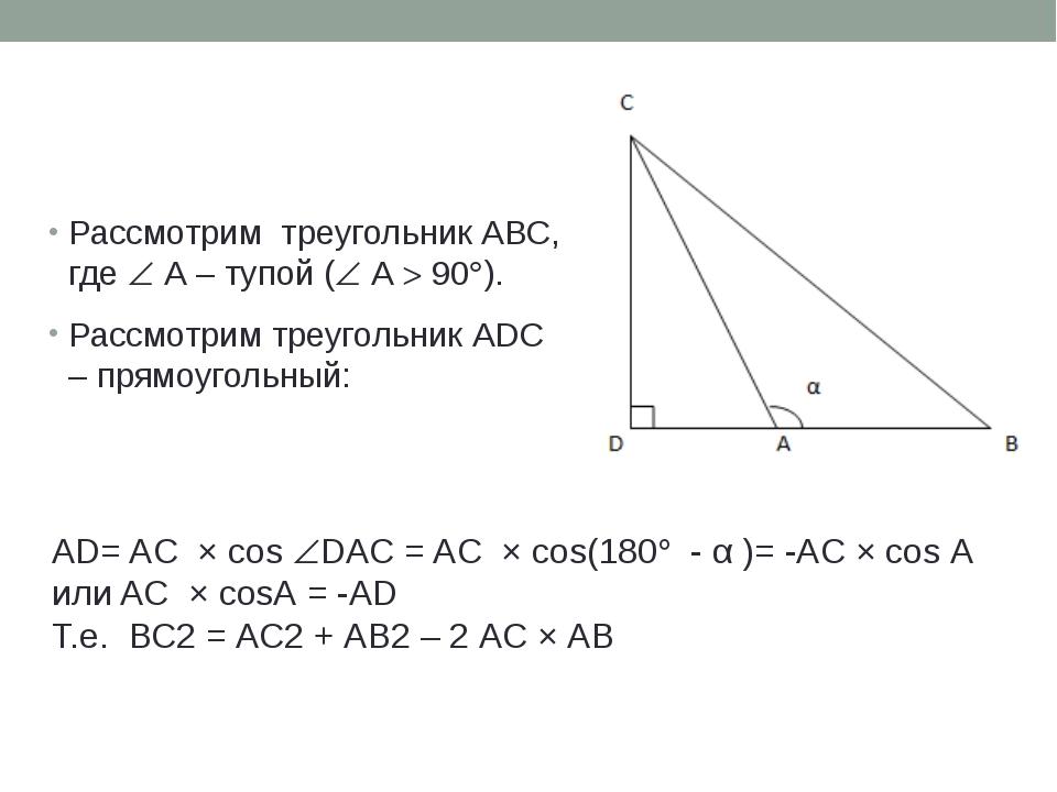 Рассмотрим треугольник АВС, где  А – тупой ( А  90). Рассмотрим треугольн...