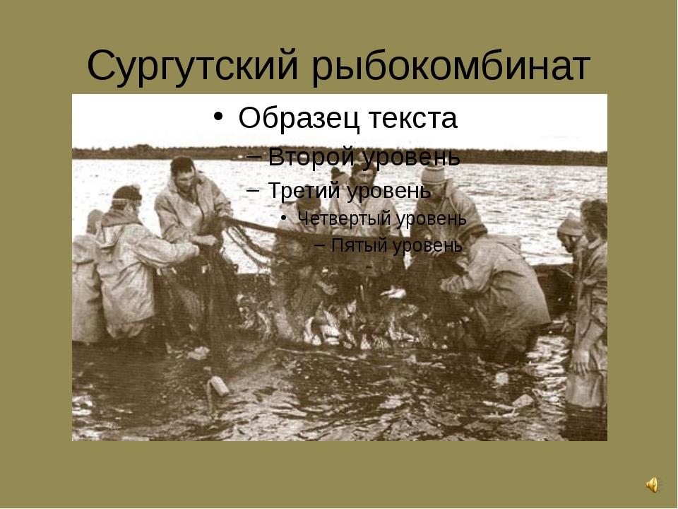 Сургутский рыбокомбинат