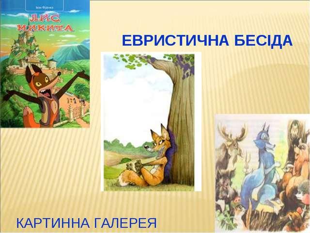 ЕВРИСТИЧНА БЕСІДА КАРТИННА ГАЛЕРЕЯ