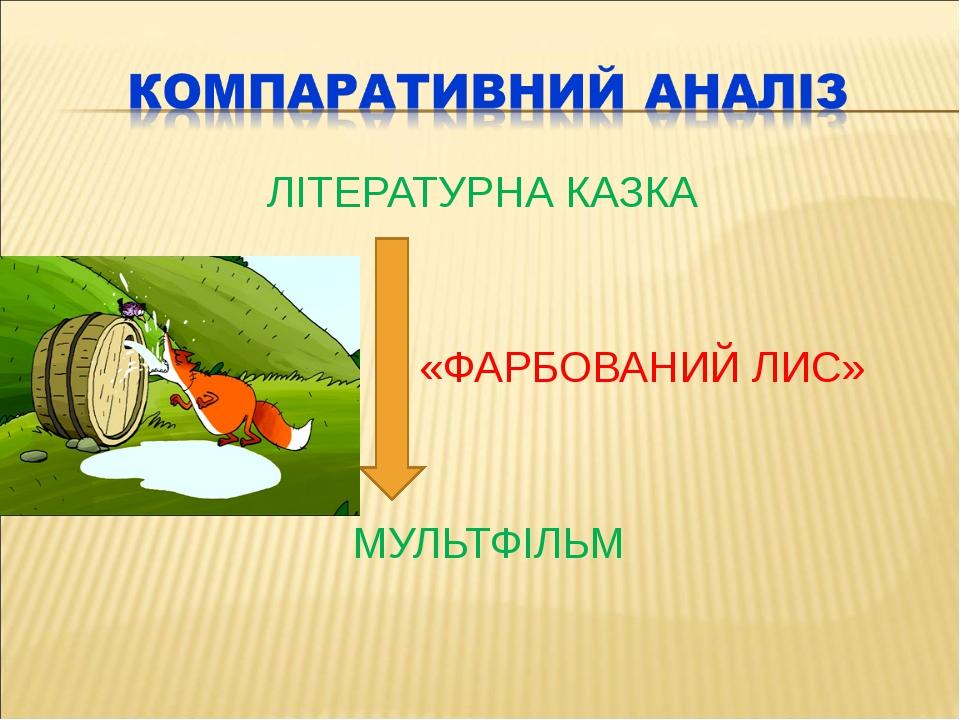 ЛІТЕРАТУРНА КАЗКА «ФАРБОВАНИЙ ЛИС» МУЛЬТФІЛЬМ