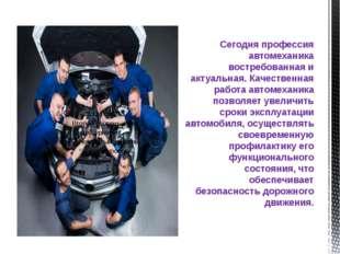 Сегодня профессия автомеханика востребованная и актуальная. Качественная рабо