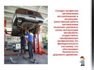 Сегодня профессия автомеханика востребованная и актуальная. Качественная раб