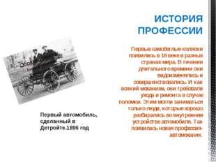 ИСТОРИЯ ПРОФЕССИИ Первые самобеглые коляски появились в 18 веке в разных стра