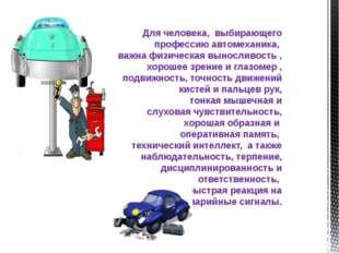 Для человека, выбирающего профессию автомеханика, важнафизическая выносливо