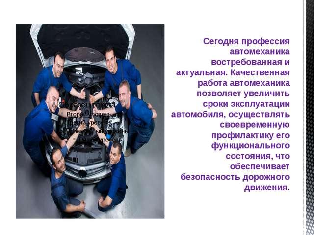 Сегодня профессия автомеханика востребованная и актуальная. Качественная рабо...